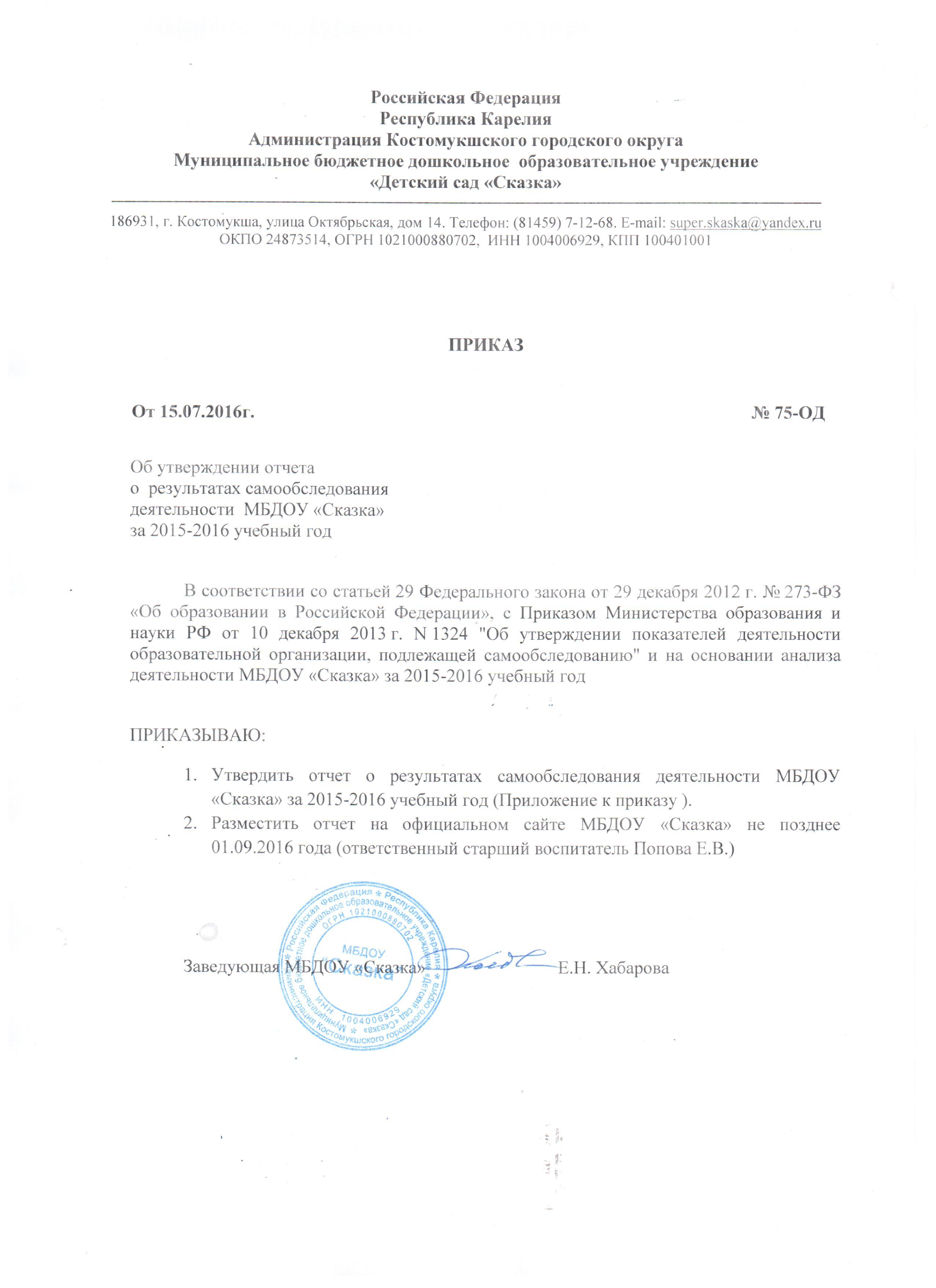 Карусель » приказ «об утверждении порядка организации проведения.